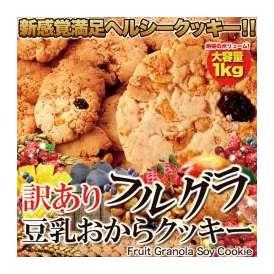 ☆【訳あり】フルグラ豆乳おからクッキー1kg /常温便