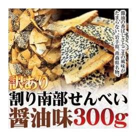 ごまとしょう油が香ばしい!!【訳あり】割り南部せんべい醤油味300g /常温便