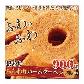 【訳あり】ふんわりバームクーヘンミルク風味/バームクーヘン/常温便