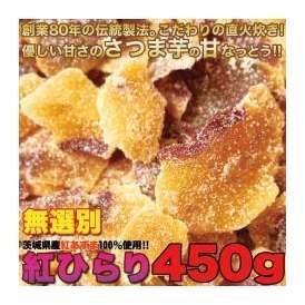 さつま芋の甘なっとう/茨城県産紅あずま100%使用!!【無選別】紅ひらり450g/常温便