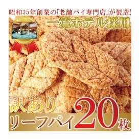 【訳あり】リーフパイ20枚!!パイの専門店が作る!!サクっサクっ食感!/常温便