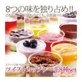 スプーンで食べるオシャレで可愛い☆ツイストカップケーキ8種set/冷凍A