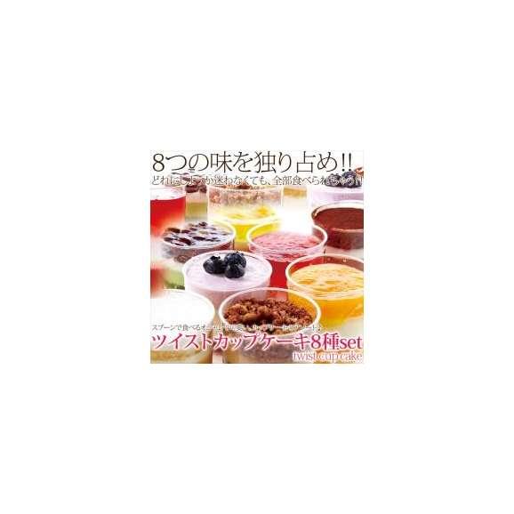 スプーンで食べるオシャレで可愛い☆ツイストカップケーキ8種set/冷凍A01