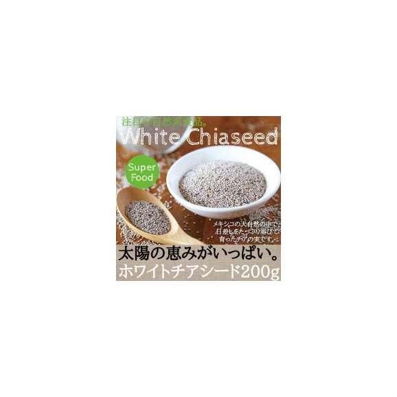 太陽の恵みいっぱいのホワイトチアシード200g/送料無料/ネコポス(メール便)01