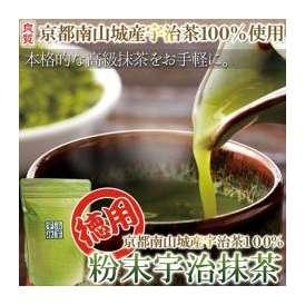 【徳用】京都南山城産宇治茶100%!!粉末宇治抹茶200g /送料無料/ネコポス(メール便)