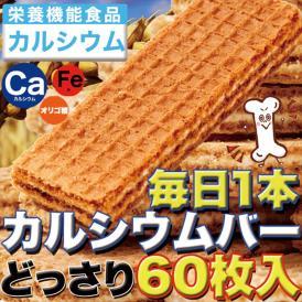 カルシウムバー60枚!不足しがちなカルシウムをおやつで簡単補給!!/常温便