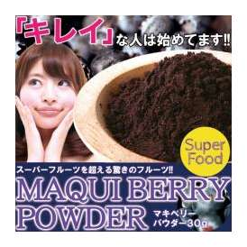 アサイーを超えたSUPPER FOOD!!マキベリーパウダー30g/送料無料/ネコポス