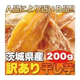茨城県産【訳あり】干し芋200g 送料無料/ネコポス/メール便