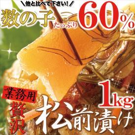 ほとんど数の子60%!!【業務用】贅沢松前漬け1kg!/冷凍A