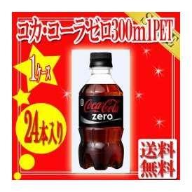 【送料無料】コカ・コーラゼロ300mlPET(24個)コカ・コーラ社商品メーカー直送【代引き不可】【同梱不可】【1ケース】【ラッピング不可】