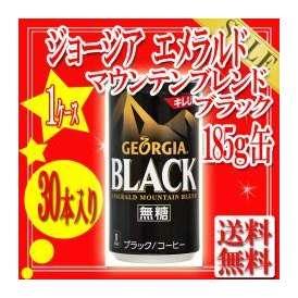 【送料無料】ジョージアエメラルドマウンテンブレンド ブラック185g缶(30個)コカ・コーラ社商品メーカー直送【代引き不可】【同梱不可】【1ケース】【ラッピング不可】