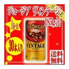 【送料無料】ジョージア ヴィンテージ 185g 缶(30個)コカ・コーラ社商品メーカー直送【代引き不可】【同梱不可】【1ケース】【ラッピング不可】
