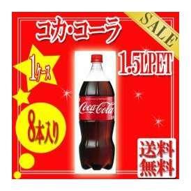 【送料無料】コカ・コーラ1.5LPET(8個)コカ・コーラ社商品メーカー直送【代引き不可】【同梱不可】【1ケース】【ラッピング不可】