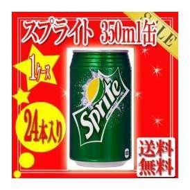 【送料無料】スプライト350ml缶(24個)コカ・コーラ社商品メーカー直送【代引き不可】【同梱不可】【1ケース】【ラッピング不可】