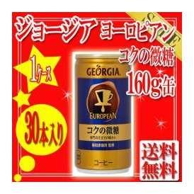 【送料無料】ジョージアヨーロピアン コクの微糖 160g缶(30個)コカ・コーラ社商品メーカー直送【代引き不可】【同梱不可】【1ケース】【ラッピング不可】