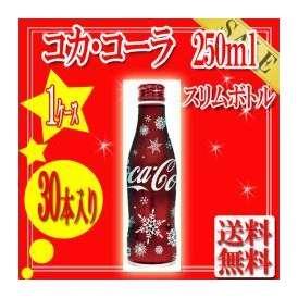 【送料無料】コカ・コーラ 250ml スリムボトル(30個)コカ・コーラ社商品メーカー直送【代引き不可】【同梱不可】【1ケース】【ラッピング不可】