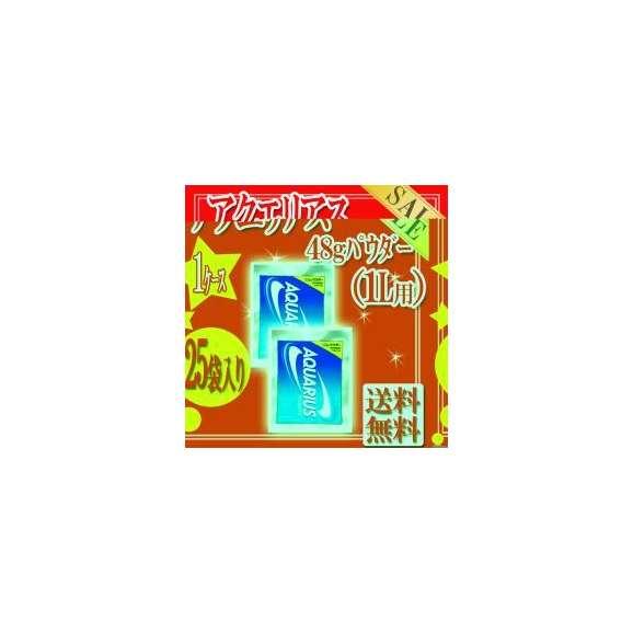 【送料無料】アクエリアス48gパウダー(1L用)(25個)コカ・コーラ社商品メーカー直送【代引き不可】【同梱不可】【1ケース】【ラッピング不可】