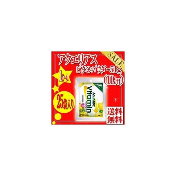 【送料無料】アクエリアスビタミンパウダー51g(1L用)(25個)コカ・コーラ社商品メーカー直送【代引き不可】【同梱不可】【1ケース】【ラッピング不可】