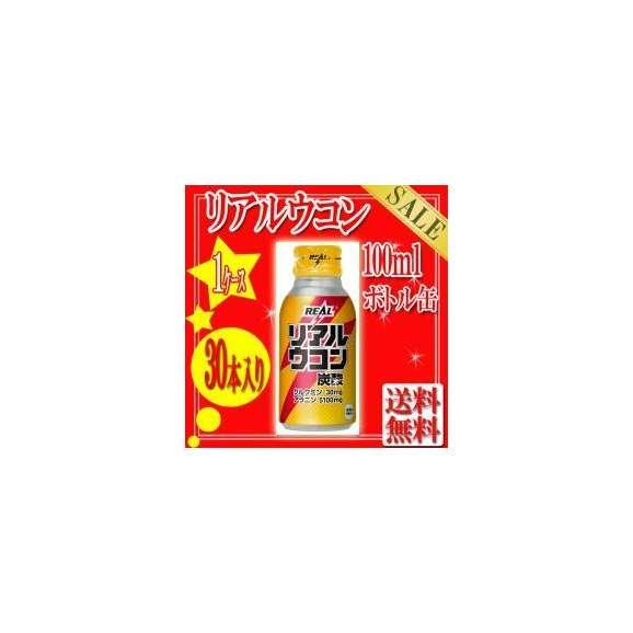 【送料無料】リアルウコン100mlボトル缶(30個)コカ・コーラ社商品メーカー直送【代引き不可】【同梱不可】【1ケース】【ラッピング不可】