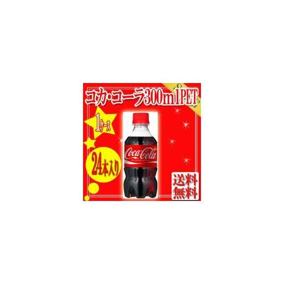 【送料無料】コカ・コーラ300mlPET(24個)コカ・コーラ社商品メーカー直送【代引き不可】【同梱不可】【1ケース】【ラッピング不可】