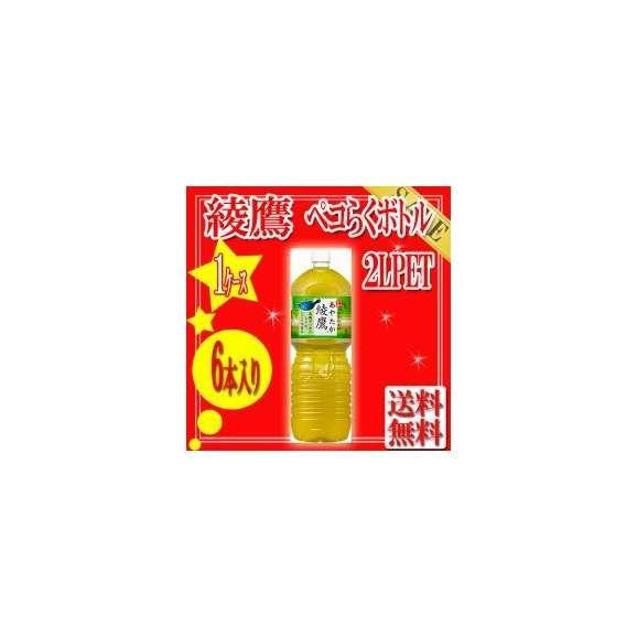 【送料無料】綾鷹ペコらくボトル2LPET(6個)コカ・コーラ社商品メーカー直送【代引き不可】【同梱不可】【1ケース】【ラッピング不可】