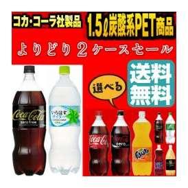 【送料無料】【よりどり】 !☆ 1.5L×8本 ペットボトル(コカ・コーラ/コカ・コーラ ゼロ/ファンタ/ジンジャーエール/スプライト/他)