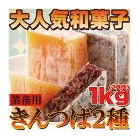 きんつば食べ比べセット2種(大納言・焼き芋)約1kg(20個)/送料無料 /和菓子/常温便