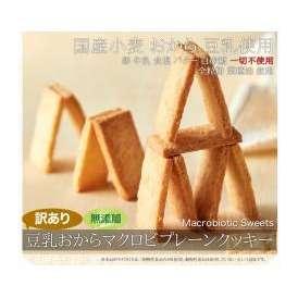 豆乳おからマクロビプレーンクッキー1kg/送料無料/常温便