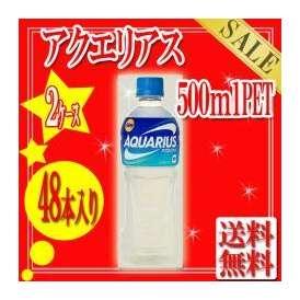 【送料無料】アクエリアス 500mlPET 2ケース×(24個)コカ・コーラ社商品メーカー直送【代引き不可】【同梱不可】