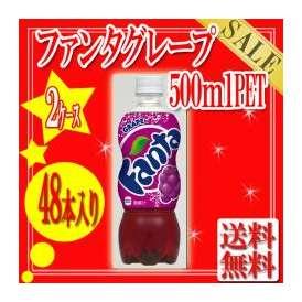 【送料無料】ファンタグレープ500mlPET 2ケース×(24個)コカ・コーラ社商品メーカー直送【代引き不可】【同梱不可】