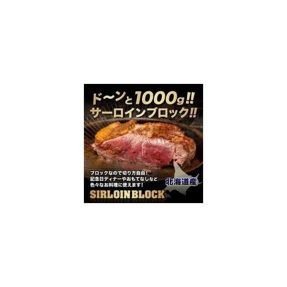北海道産サーロインブロックサーロインブロック1000g/送料無料/冷凍A