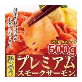 形は悪いが味・品質は一級品!!【訳あり】プレミアムスモークサーモン大容量500g(250g×2)/冷凍A