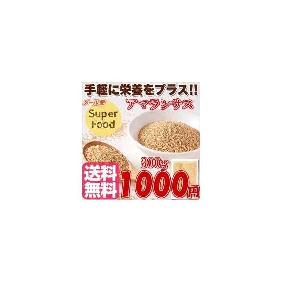 鉄分、カルシウムが豊富!!栄養価抜群!!のスーパーフード☆アマランサス300g/送料無料/ネコポス(メール便)