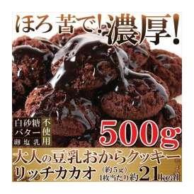 大人の 豆乳おからクッキー リッチカカオ500g/国産大豆使用!!カカオ分22%配合でほろ苦/常温便