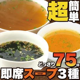 人気スープ75包セット♪(中華スープ×25包/たまねぎスープ×25包/わかめスープ×25包)送料無料/代引き,同梱不可商品/ゆうパッケット
