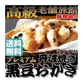 プレミアム丹波焼き黒豆おかき(サラダ味)500g/国産米粉と国産黒豆100%使用!!/送料無料/和菓子/常温便