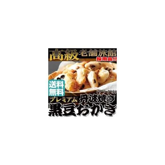 プレミアム丹波焼き黒豆おかき(サラダ味)500g/国産米粉と国産黒豆100%使用!!/送料無料/和菓子/常温便01