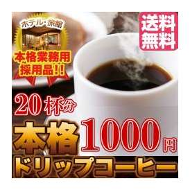 ホテル・旅館も採用!!プロも認める本格ドリップコーヒーオリジナルブレンド7g×20包/送料無料/代引き,同梱不可商品/メール便