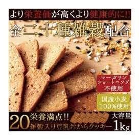 【送料無料】☆20雑穀入り豆乳おからクッキー1kg/ダイエット/おから/送料無料/常温便