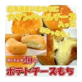 北海道産のいももちにカマンベールチーズが入った! ポテチーズもち♪約40g×20個/カマンベール/冷凍A
