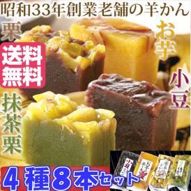 羊かん4種食べ比べセット(小豆・お芋・栗・抹茶栗)4種類×2本セット/送料無料/ネコポス