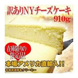 本場NYの濃厚NYチーズケーキ(プレーン)/洋菓子/冷凍A