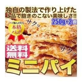 パイ専門店のサクサクパイ500g/シュガーミニパイ/パイ/送料無料/常温便