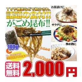 北海道産がごめ昆布100g/がごめ/昆布/送料無料/メール便
