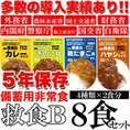 備蓄用非常食!【救食B】8食セット(4種類×2食)送料無料/非常食 /常温便