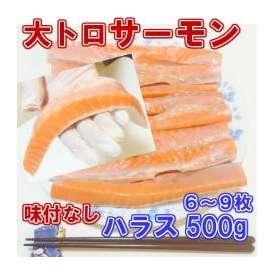 銀鮭大とろサーモンハラス500g(6-9枚)(味付け無/未加熱品)/サーモン/ハラス/オオトロ/冷凍A