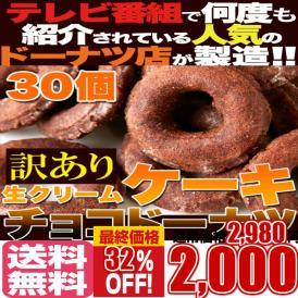 カカオ分45%の高級チョコレート使用!!【訳あり】生クリームケーキチョコドーナツ30個(10個入り×3袋)/送料無料/常温便