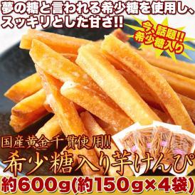 国産の黄金千貫使用!!希少糖入り芋けんぴ600g(150g×4袋)送料無料/ゆうパケット
