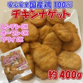 国産鶏肉使用 チキンナゲット400g/ナゲット/チキン/冷凍A
