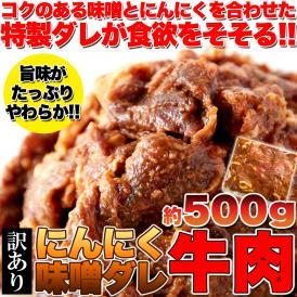 【訳あり】にんにく味噌ダレ牛肉500g(1袋)特製ダレが食欲をそそる!!ガッツリ系/冷凍A